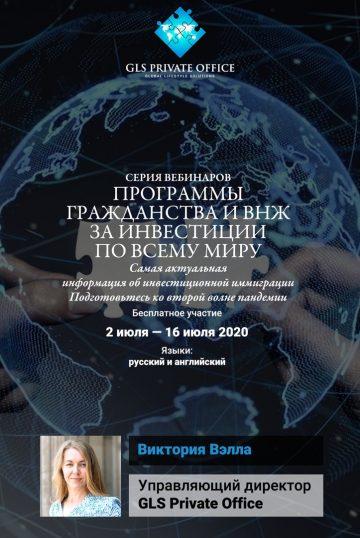 Серия вебинаров: Гражданство и ВНЖ за инвестиции по всему миру