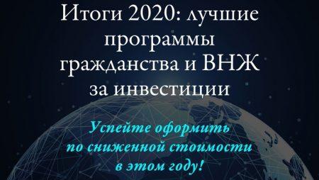 Зарегистрируйтесь на наш финальный вебинар уходящего года: «Итоги 2020: лучшие программы гражданства и ВНЖ за инвестиции» с Викторией Вэлла, управляющим директором GLS Private Office
