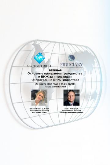Зарегистрируйтесь на наш совместный вебинар с Fiduciary Wealth Management: «Основные программы гражданства и ВНЖ за инвестиции vs ВНЖ Гибралтара»