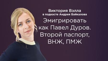 Подкаст с Викторией Вэлла: Эмигрировать как Павел Дуров: Второй паспорт, ВНЖ, ПМЖ